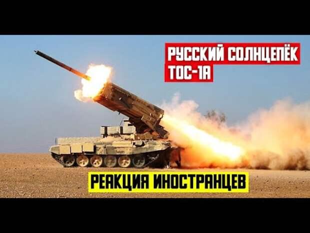 НАТО пыталась запретить самое смертоносное оружие России