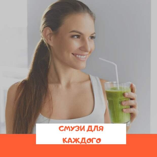 Смузи для легкости, очищения и похудения