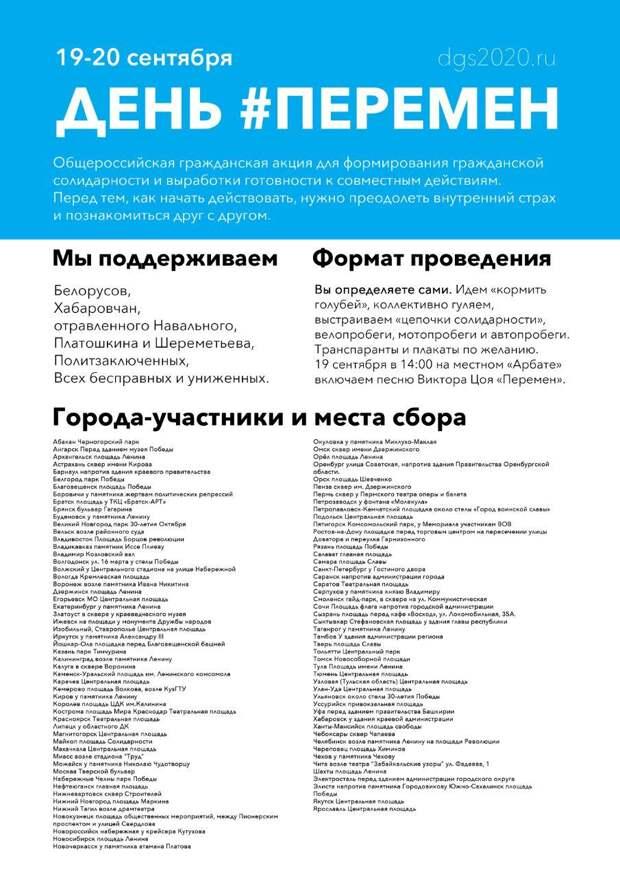 Последователи Беломайдана провели несанкционированное шествие в Москве, игнорируя предостережения полиции