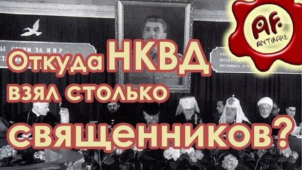 Откуда НКВД взял столько священников?