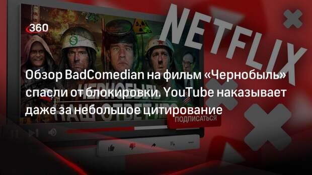 Обзор BadComedian на фильм «Чернобыль» спасли от блокировки. YouTube наказывает даже за небольшое цитирование