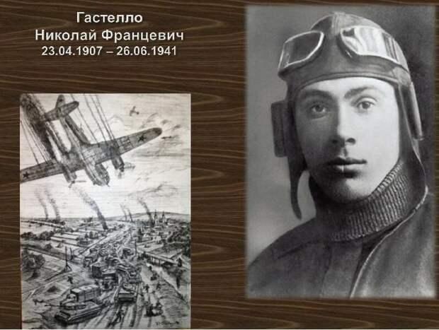 Немецкий ас не поверил в то, каким способом его сбил Николай Гастелло (1 фото)