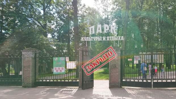 В Череповце закроется парк КиО