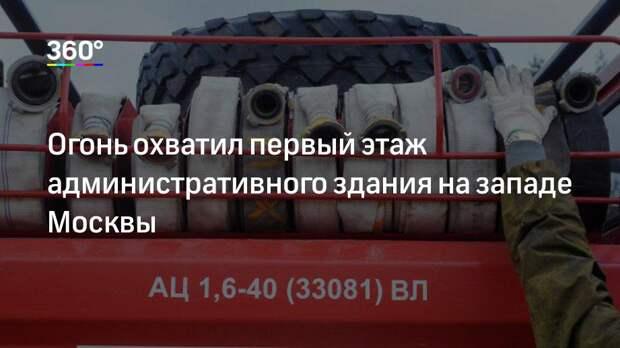 Огонь охватил первый этаж административного здания на западе Москвы