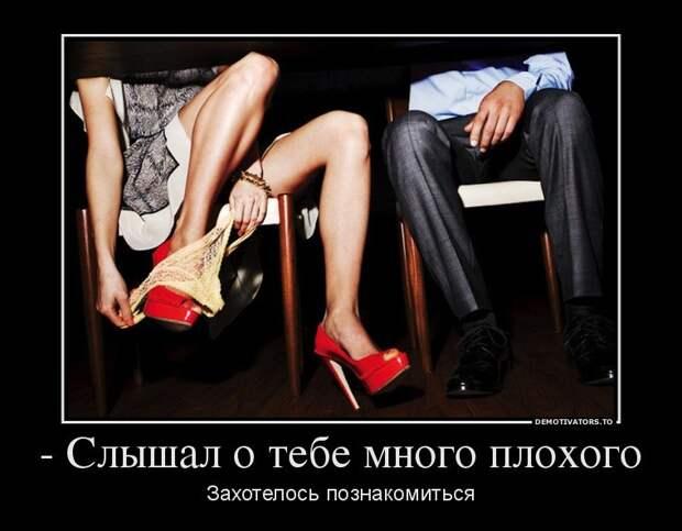 Завлекательные и интригующие демотиваторы про женщин с пошлинкой