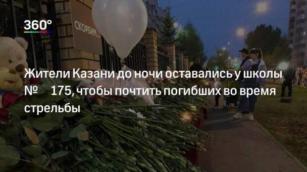 Жители Казани до ночи оставались у школы №175, чтобы почтить погибших во время стрельбы