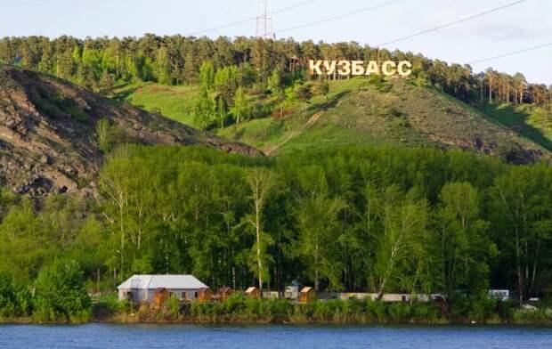 """""""Газпром"""" займется развитием газоснабжения Кузбасса за счет сжижения метана угольных пластов"""