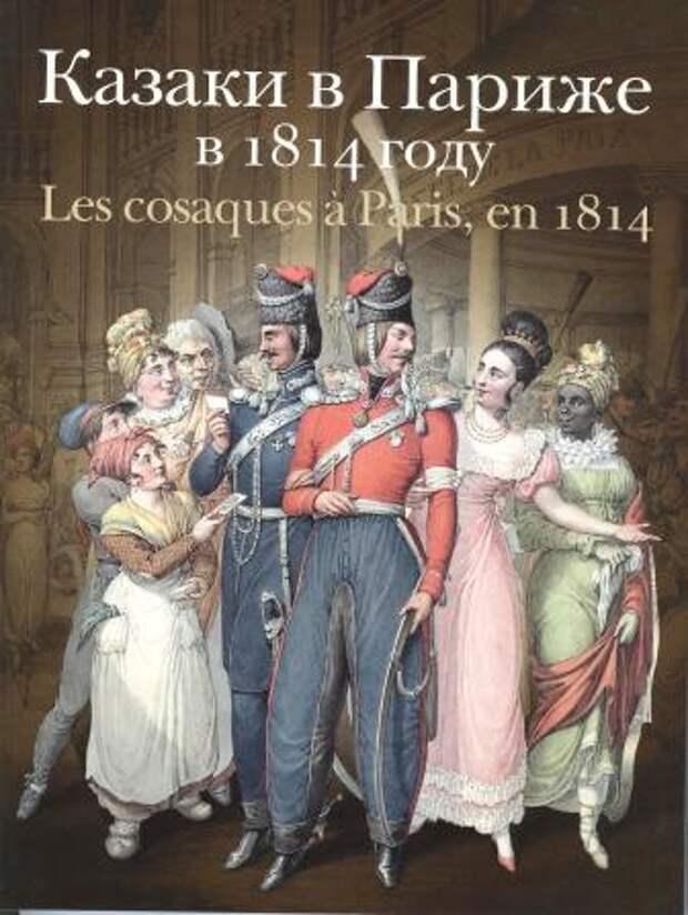 Казаки в Париже в 1814 году. Акварели.