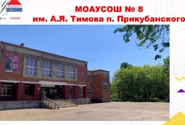 500 тыс. рублей выиграла в конкурсе школа из Новокубанского района