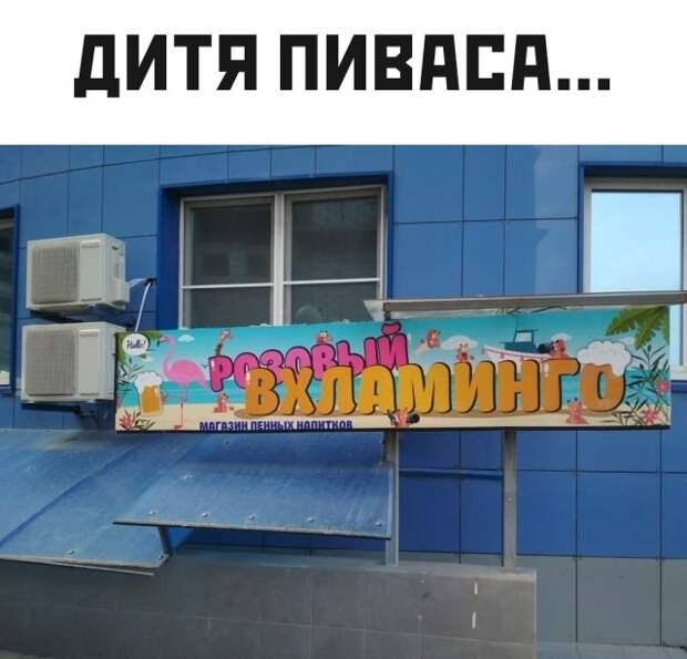 Пивной магазин