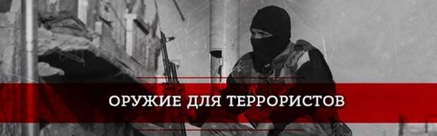Оружие для террористов