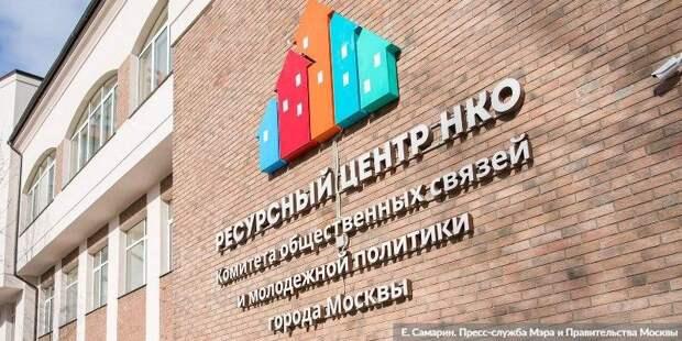 Более 300 НКО соцсферы подали заявки на гранты правительства Москвы Фото: Е. Самарин mos.ru