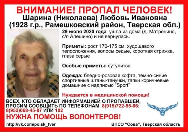 В Тверской области пропала 92-летняя женщина в домашних тапках