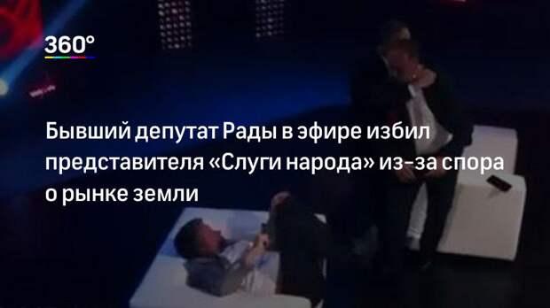 Бывший депутат Рады в эфире избил представителя «Слуги народа» из-за спора о рынке земли