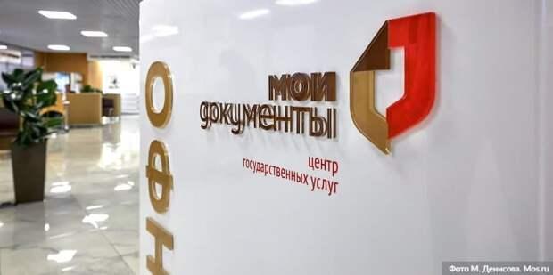 Специалисты МФЦ на Ярославском шоссе консультируют жителей по видеосвязи