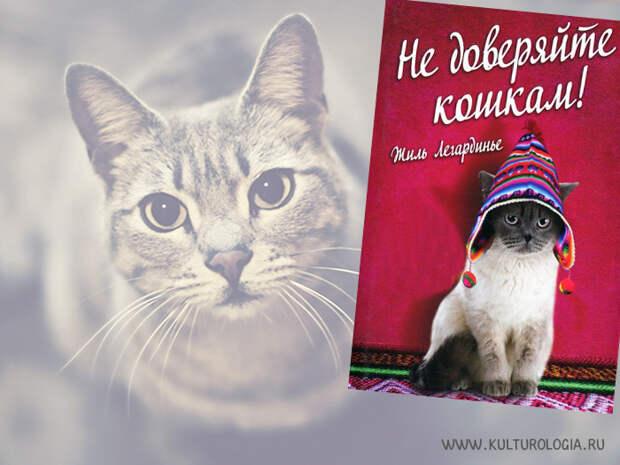 Не доверяйте кошкам! Жиль Легардинье.