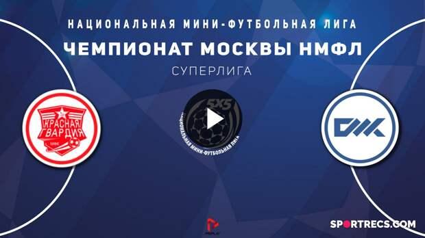 Красная Гвардия - СМК | Суперлига НМФЛ 2020/21 Прямой эфир