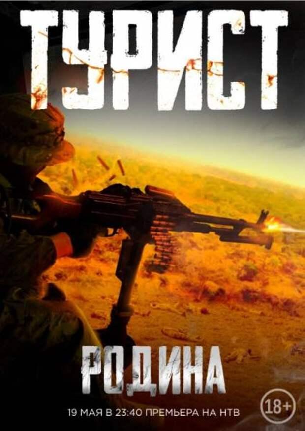 Премьера фильма «Турист»: в Сети появились постеры к боевику