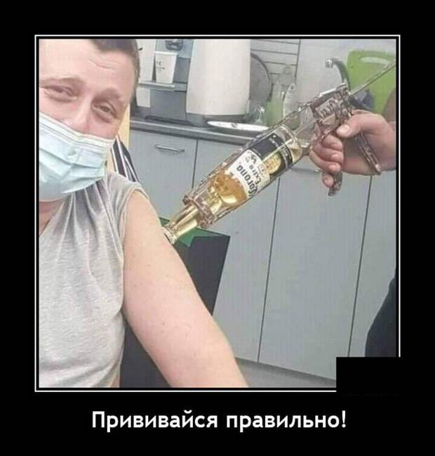 Демотиватор про прививки