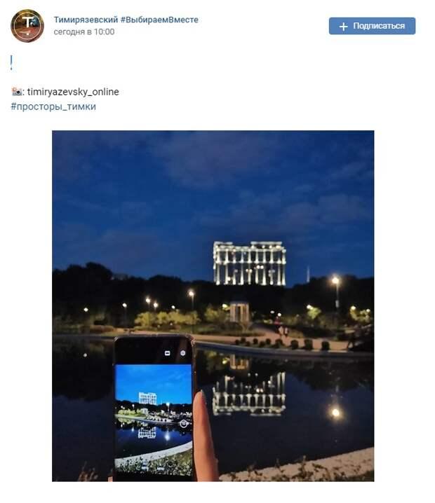 Фото дня: двойное фото вечернего парка «Дубки»
