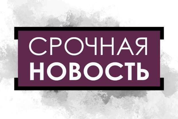 В Минюсте РФ расширили российский реестр СМИ-иноагентов