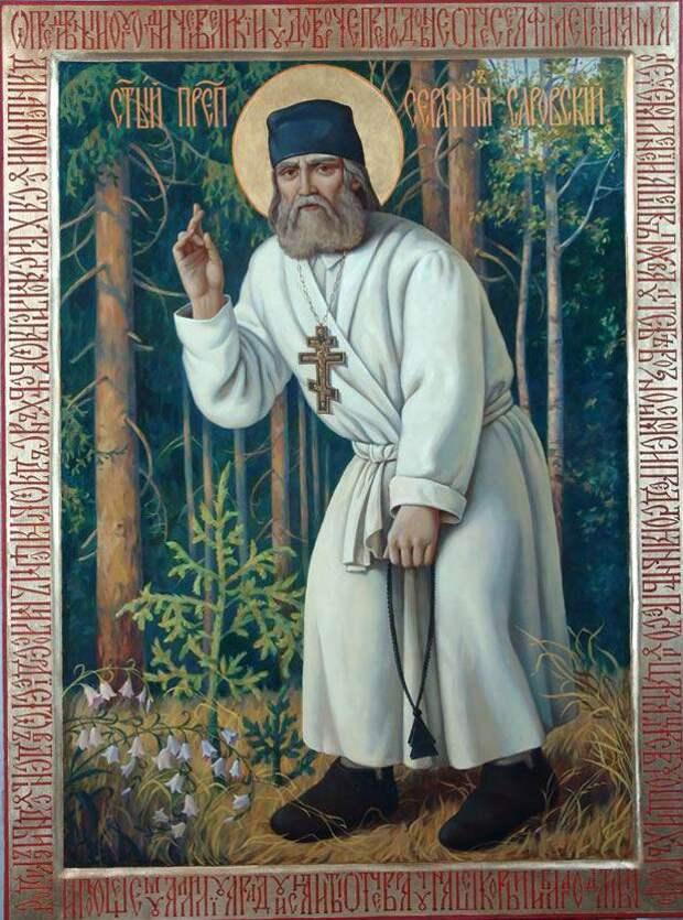 Мудра С. Саровского