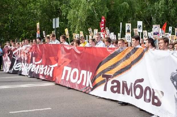 """Тамбовчане могут присоединиться к акции """"Бессмертный полк онлайн"""" до 9 мая"""