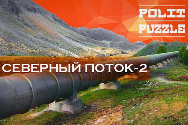 «Очень неожиданный ход»: в РФ подсказали Украине, как приостановить строительство «СП-2»