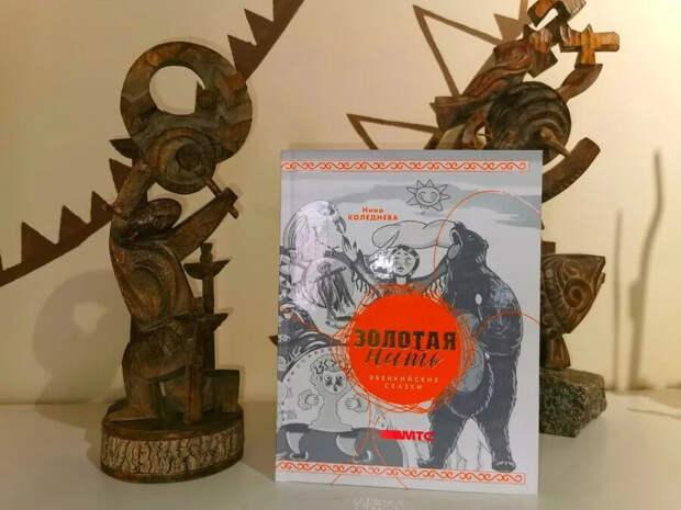В свет вышла уникальная книга сказок эвенков Дальнего Востока