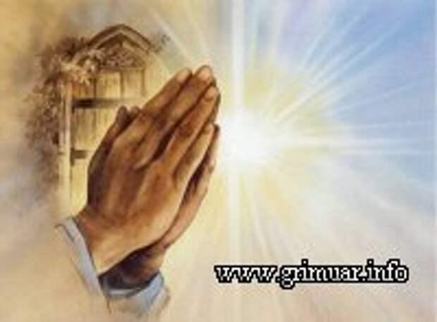 Молитвы от порчи