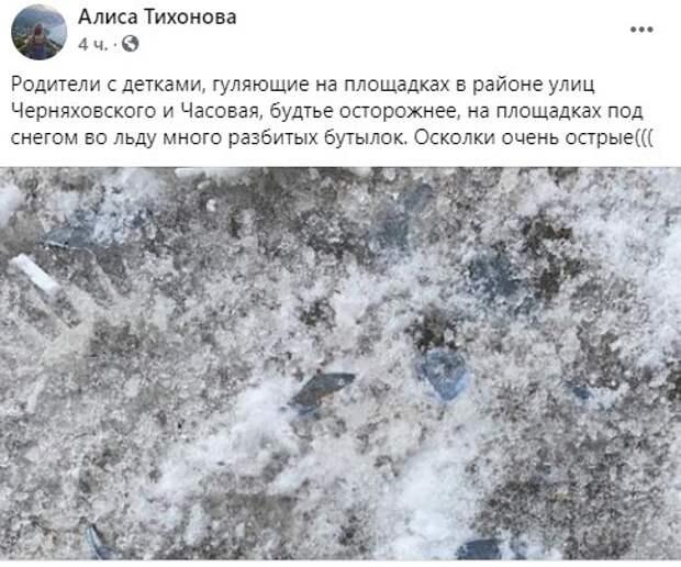 На Черняховского и Часовой из-под снега выглянули опасные «подснежники»