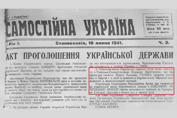 Нацистскому государству – нацистские даты. Об одном укроюбилее