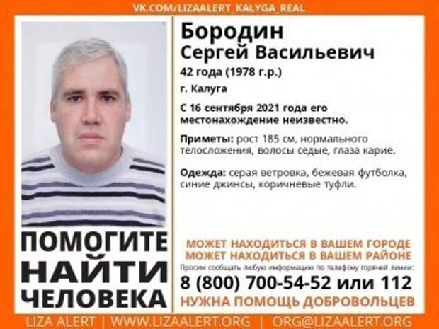 В Калуге потерялся 42-летний мужчина