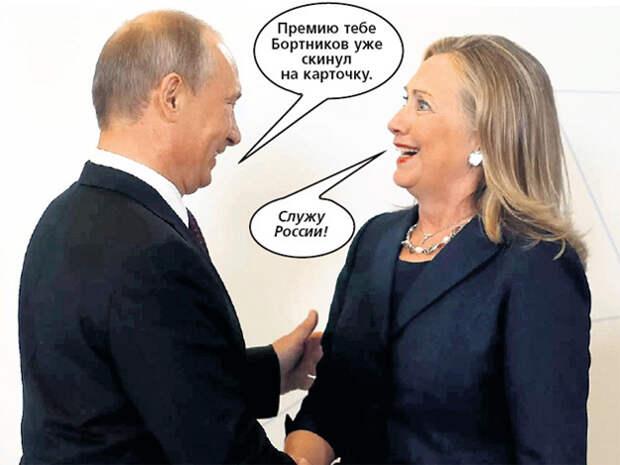 За предательство национальных интересов Хиллари получила примерно $50 миллионов
