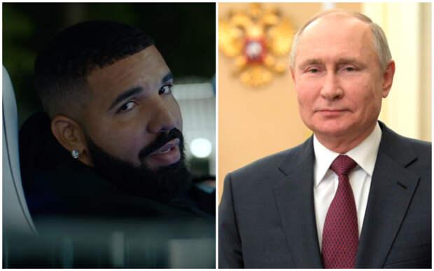 Канадский рэпер Дрейк в своей новой песне спел про Путина