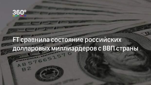FT сравнила состояние российских долларовых миллиардеров с ВВП страны