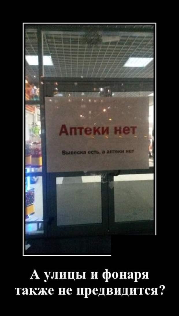 Демотиватор об аптеках