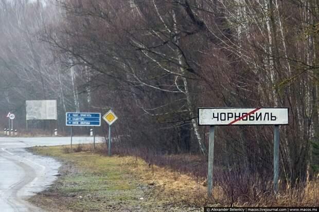 Из первых уст: Чернобыль, зона отчуждения