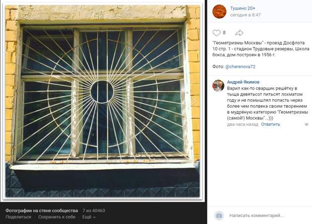 Фото дня: геометрическая абстракция на Досфлота