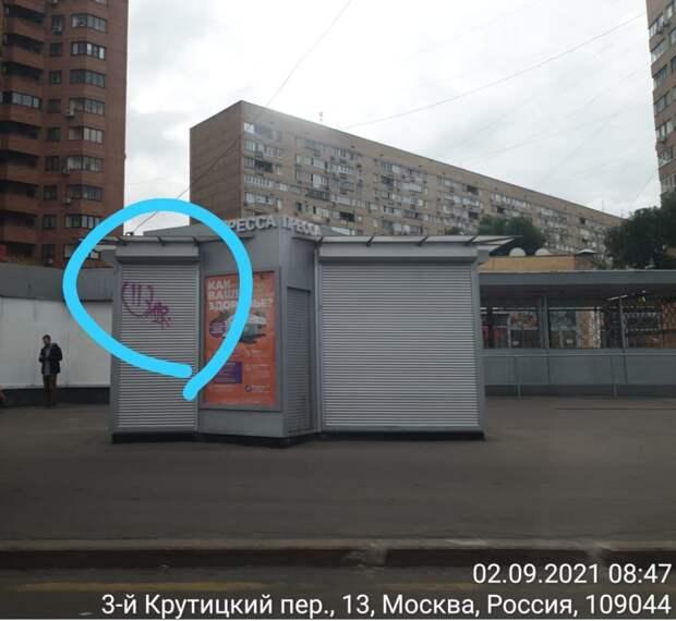 Вандальную надпись стёрли с киоска в 3-м Крутицком переулке