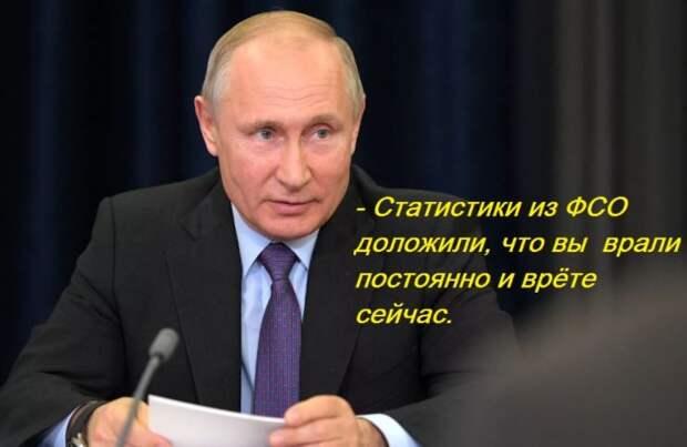 Рояль в кустах от Путина или неожиданное качество ФСО
