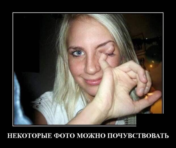 Демотиватор о глазах