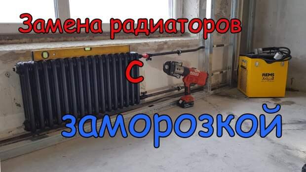 Замена радиаторов отопления с заморозкой труб — как заменить батарею без отключения стояка