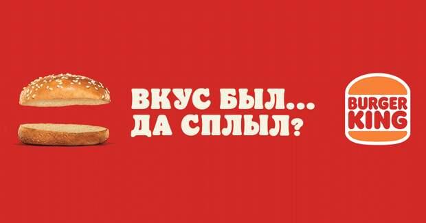 Burger King и Nectarin запустили по Москве-реке «Ничевоппер»