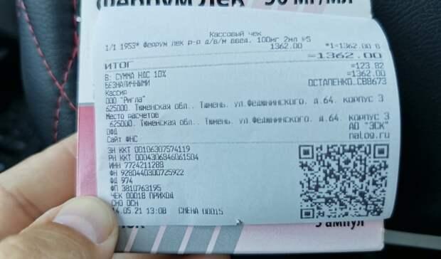 Цены на важные лекарства в аптеках Тюмени и на сайте могут отличаться на 30 процентов