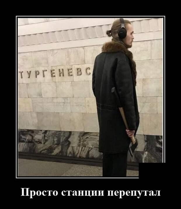 Демотиватор про станцию метро