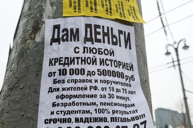 Лимит по количеству кредитов могут установить в России