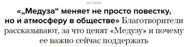 """""""Медуза"""" привлекает внимание западных спонсоров из-за спада криптовалютных донатов"""