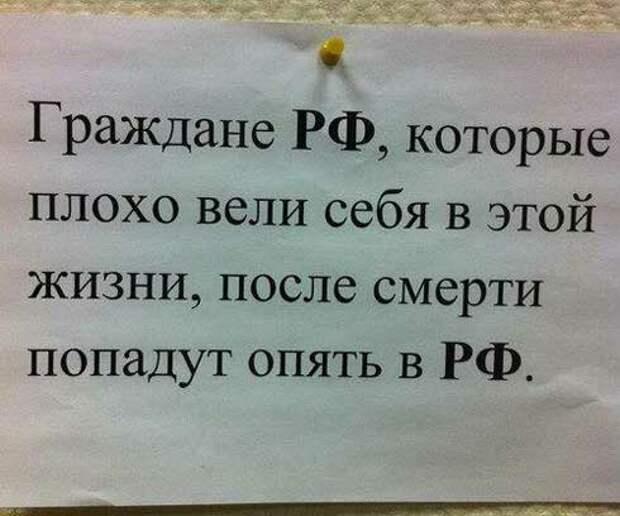 Экономика России. Смешно о грустном