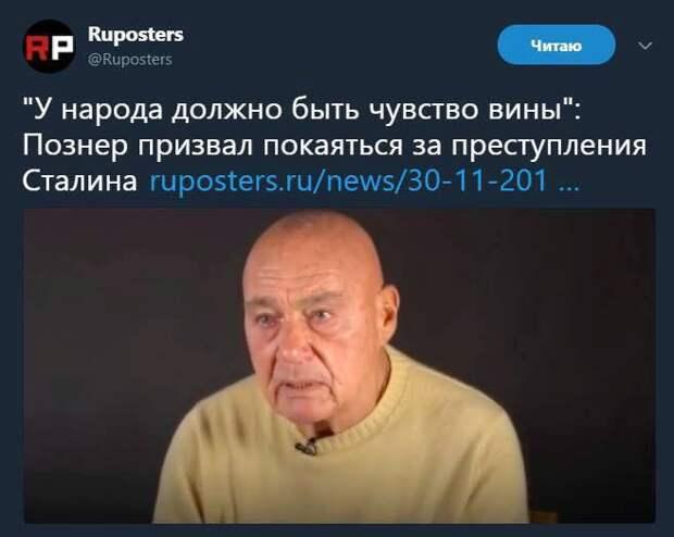 """Дедушка Познер призвал меня, как русского человека, покаяться """"за преступления Сталина"""""""